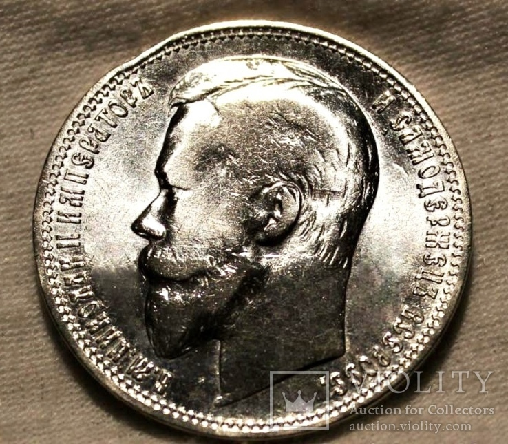 Рубль 1899 Ф•3