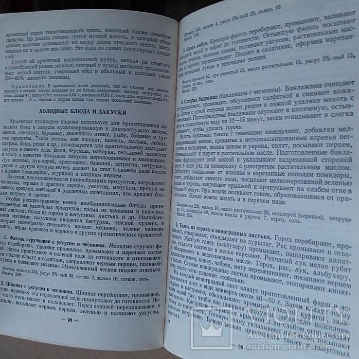 """Тютюнник """"Советская национальная и зарубежная кухня"""" 1977р., фото №5"""
