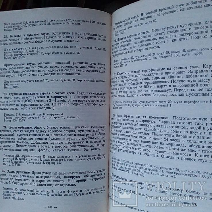 """Тютюнник """"Советская национальная и зарубежная кухня"""" 1977р., фото №6"""