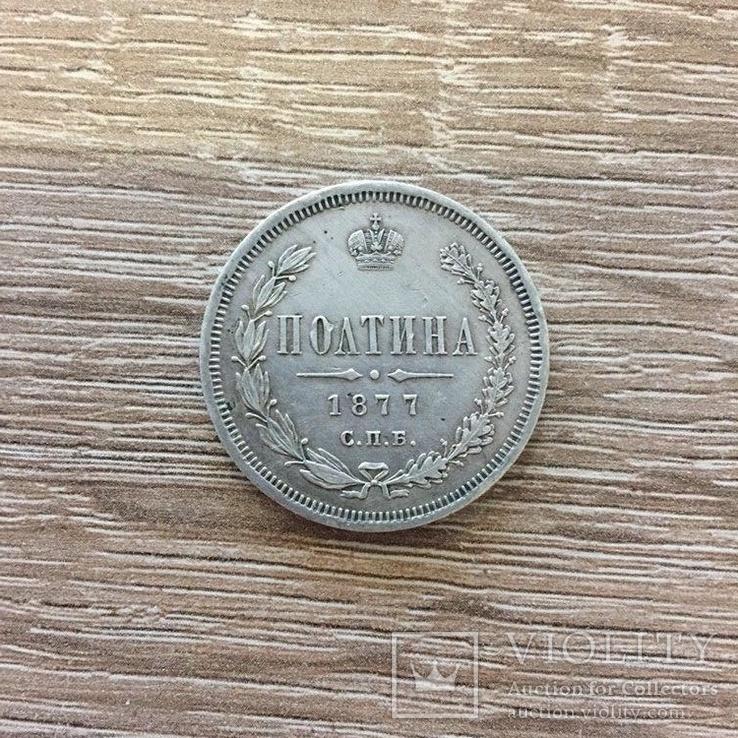 Полтина 1877 года H I