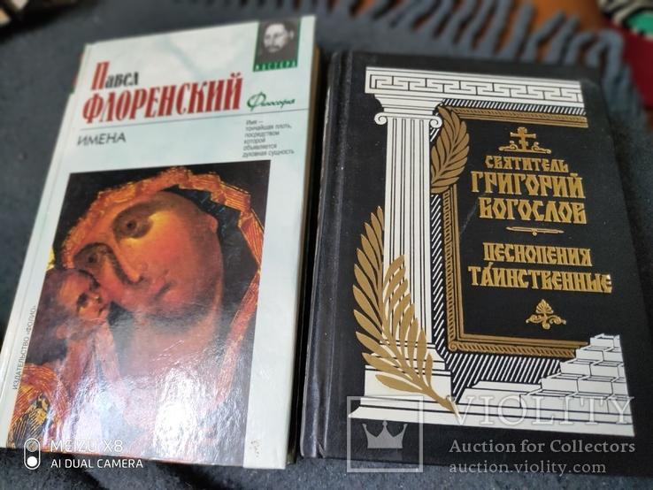 Две книги одним лотом-Флоренскийи  и Григорий Богослов, фото №2