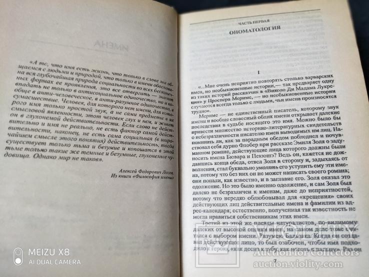 Две книги одним лотом-Флоренскийи  и Григорий Богослов, фото №3