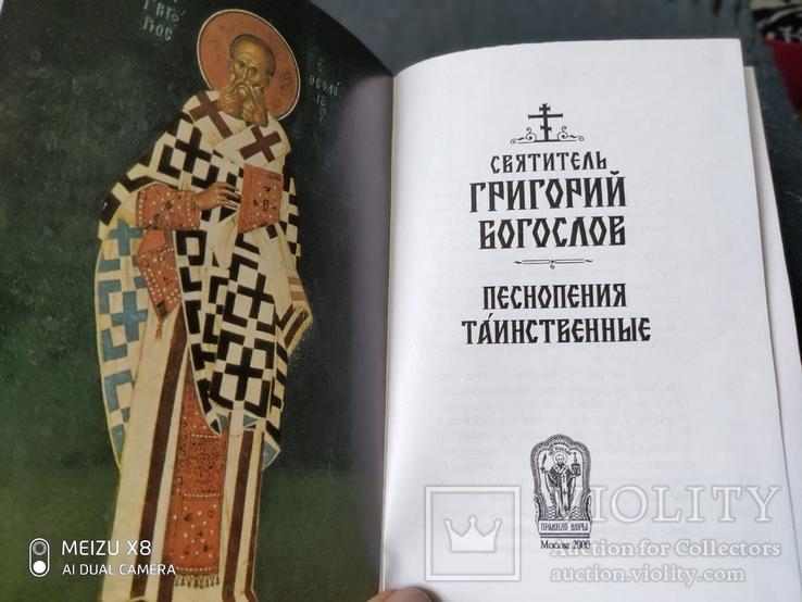 Две книги одним лотом-Флоренскийи  и Григорий Богослов, фото №5