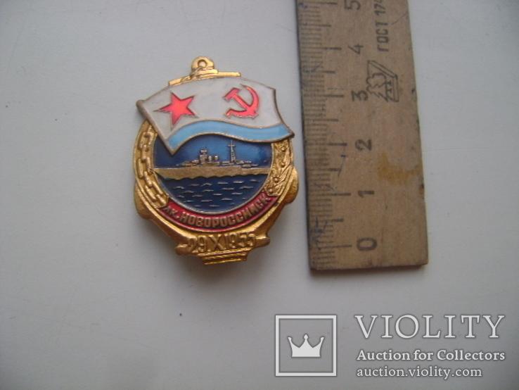 Памятный знак ВМФ, фото №3