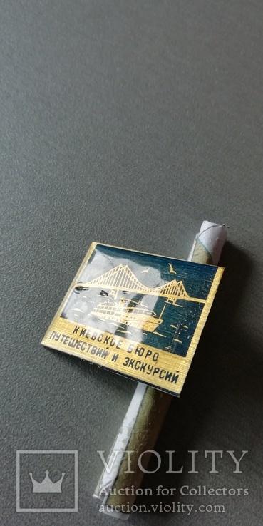Киевское бюро путешествий и экскурсий, фото №4