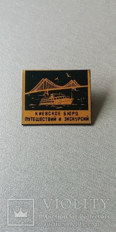 Киевское бюро путешествий и экскурсий, фото №2