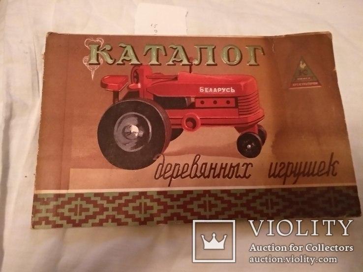 1958 Каталог игрушек цветной, фото №2