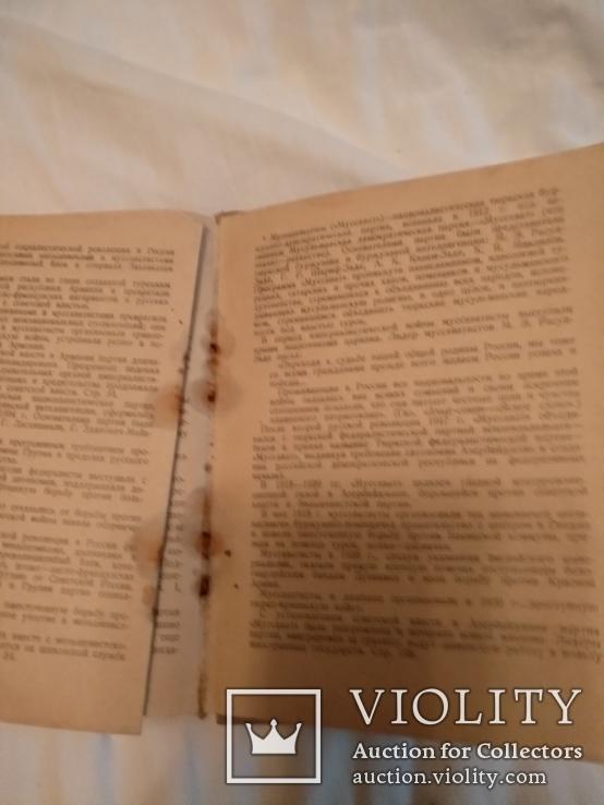1938 Берия НКВД Запрещённая книга, фото №5