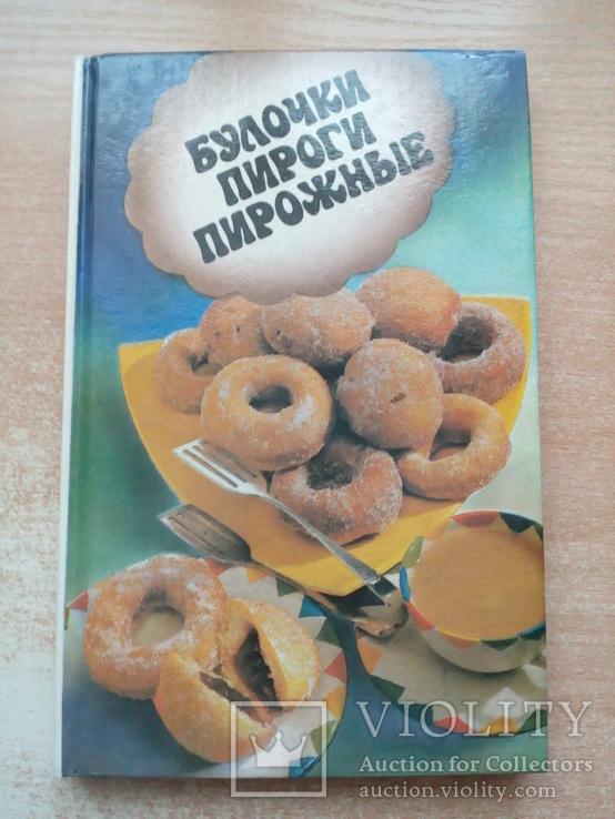 """Сави""""Булочки,пироги,пирожные""""., фото №2"""