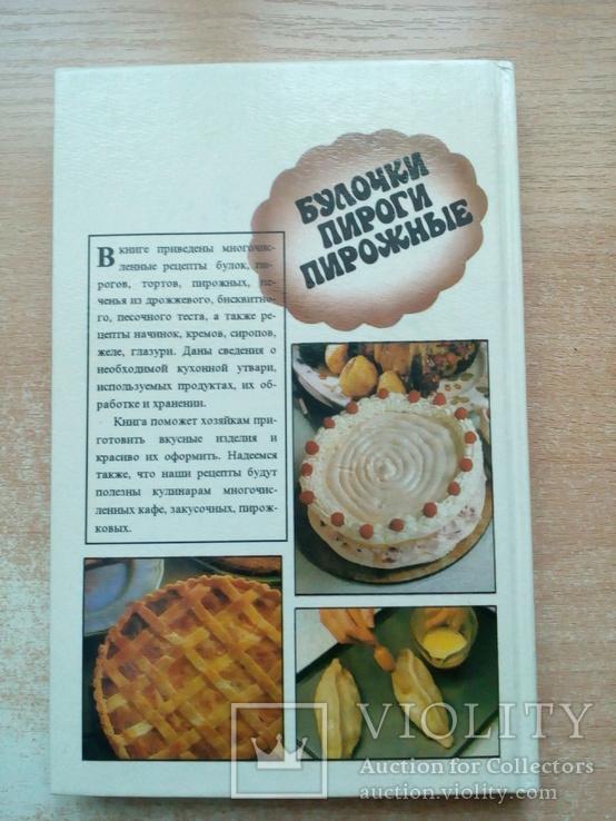 """Сави""""Булочки,пироги,пирожные""""., фото №3"""