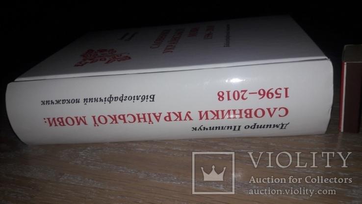 Словники української мови 1596-2018. Бібліографічний покажчик. Автограф автора. 1070 ст., фото №3