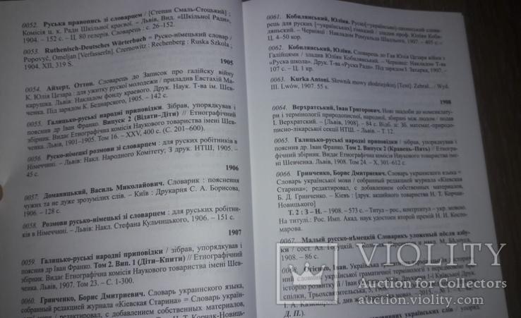 Словники української мови 1596-2018. Бібліографічний покажчик. Автограф автора. 1070 ст., фото №6