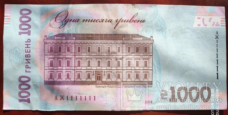 1000 грн 2019года АЖ1111111