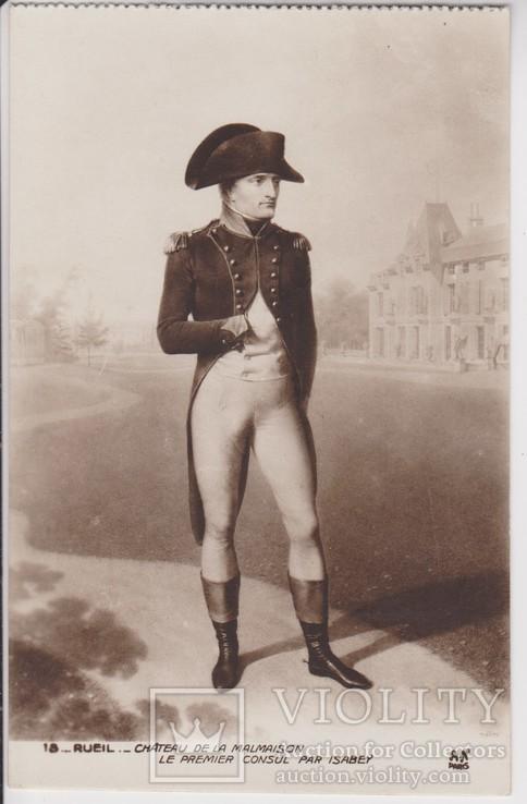 Наполеон. Замок Мальмезон. Первый Консул., фото №2