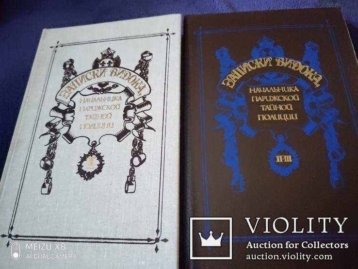2 тома Записки начальника тайной полиции Парижа Видока, фото №2