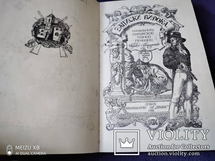 2 тома Записки начальника тайной полиции Парижа Видока, фото №5