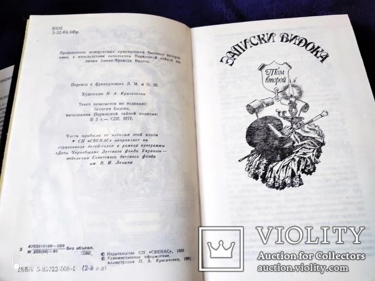 2 тома Записки начальника тайной полиции Парижа Видока, фото №6
