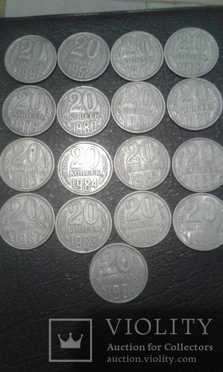 20 копеек ссср 17 штук, фото №2