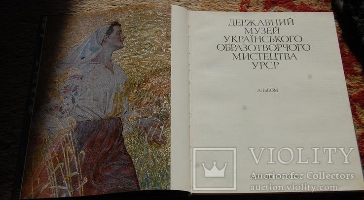 Державний музей  - альбом репродукций, фото №3