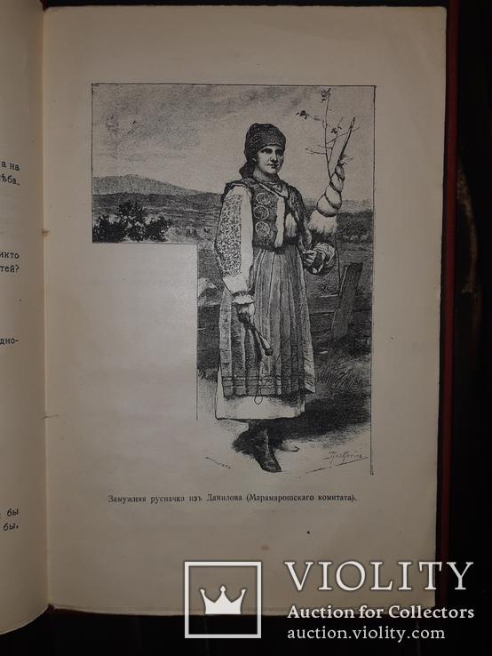 1915 Угорская Русь