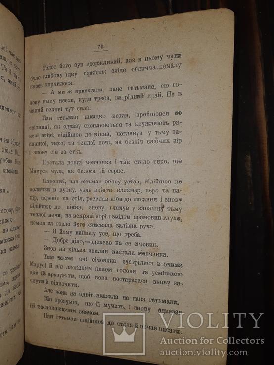 1919 Марко Вовчок - Маруся Кам'янець-Подiльськ, фото №4