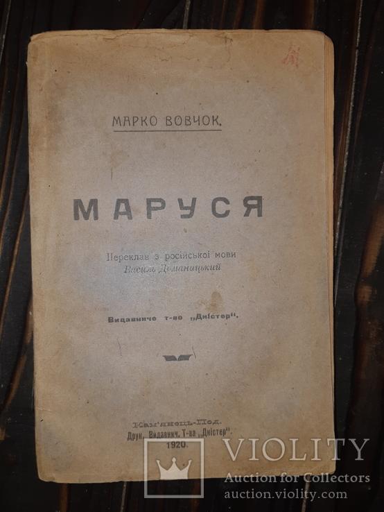 1919 Марко Вовчок - Маруся Кам'янець-Подiльськ, фото №5