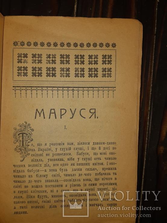 1919 Марко Вовчок - Маруся Кам'янець-Подiльськ, фото №6