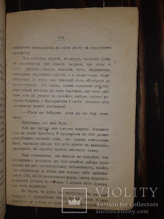 1919 Марко Вовчок - Маруся Кам'янець-Подiльськ, фото №8