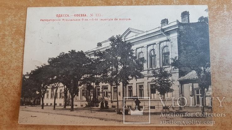 Одесса, фото №2