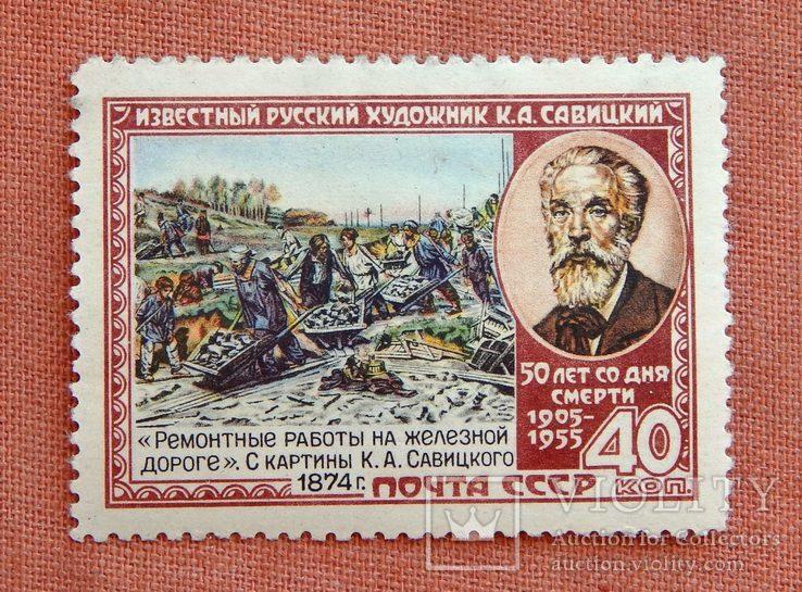 """40 коп. """" К. А. Савицький """". 1955р. MNH., фото №2"""