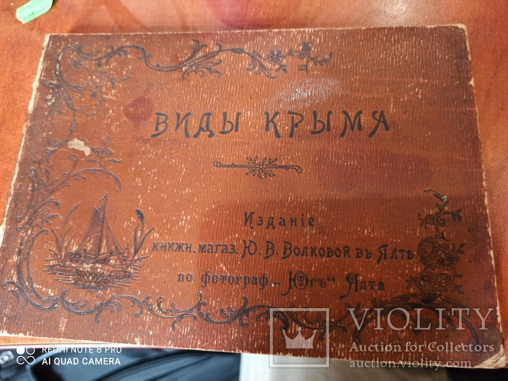 Альбом. Виды Крыма. Изд. книжного магазина Волковой в Ялте.