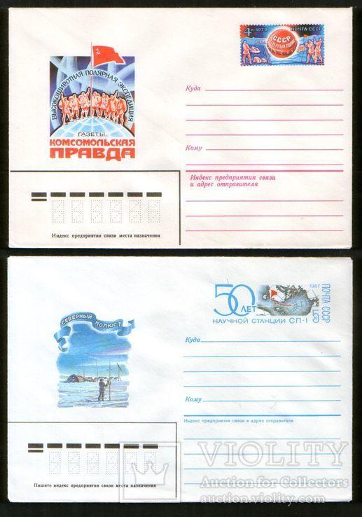 Конверты с ориг. маркой ХМК с ОМ - Арктика, Антарктика, Северный Полюс, лот 7 шт., фото №3