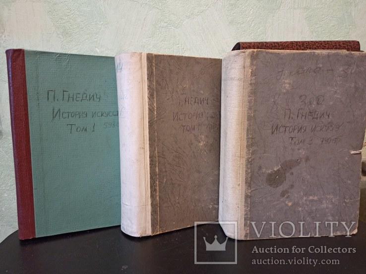 Гнедич. История исскуств. В 3х томах. Нива.