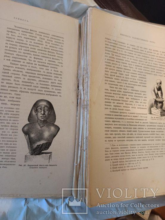 Гнедич. История исскуств. В 3х томах. Нива., фото №6