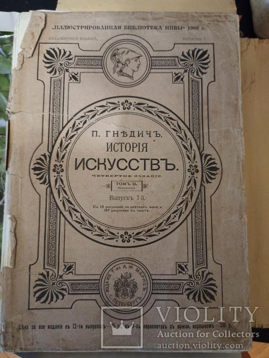 Гнедич. История исскуств. В 3х томах. Нива., фото №7