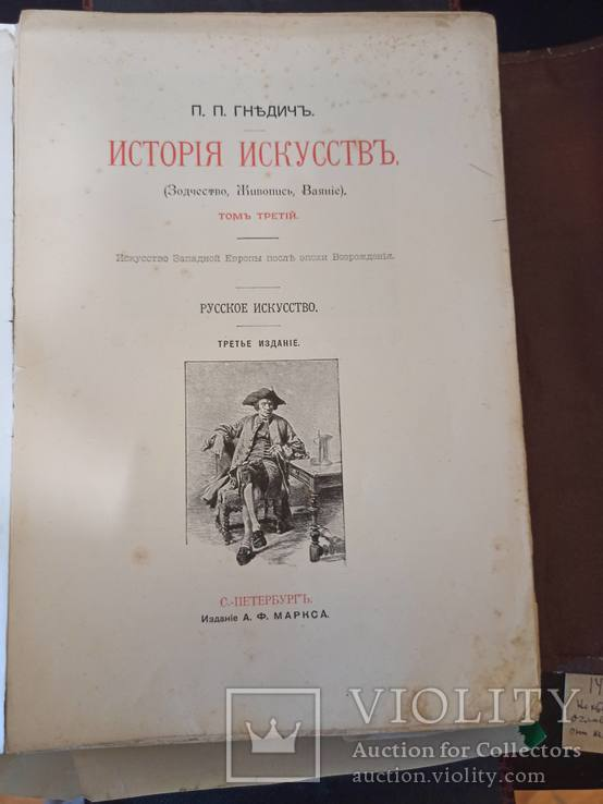 Гнедич. История исскуств. В 3х томах. Нива., фото №12