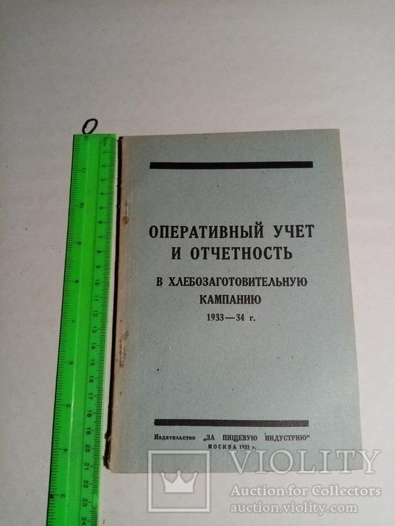 Оперативный учети отчетность в хлебозаготовительной компанию 1933г, фото №2