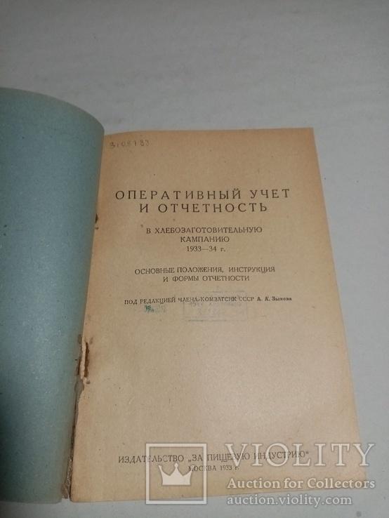 Оперативный учети отчетность в хлебозаготовительной компанию 1933г, фото №3