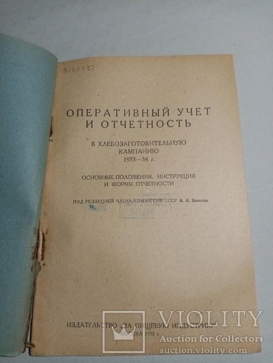 Оперативный учети отчетность в хлебозаготовительной компанию 1933г, фото №4