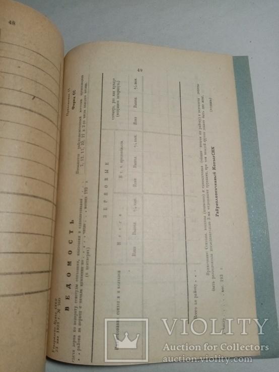 Оперативный учети отчетность в хлебозаготовительной компанию 1933г, фото №5