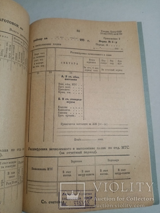 Оперативный учети отчетность в хлебозаготовительной компанию 1933г, фото №6