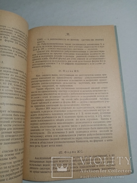 Оперативный учети отчетность в хлебозаготовительной компанию 1933г, фото №7