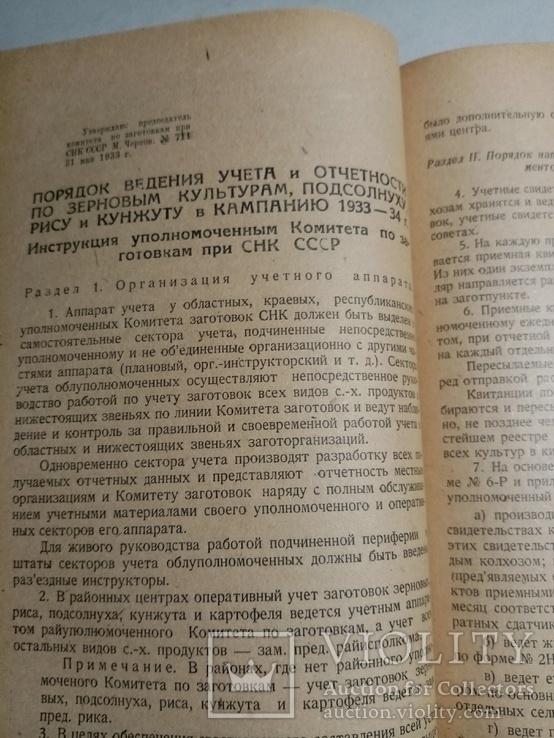Оперативный учети отчетность в хлебозаготовительной компанию 1933г, фото №8