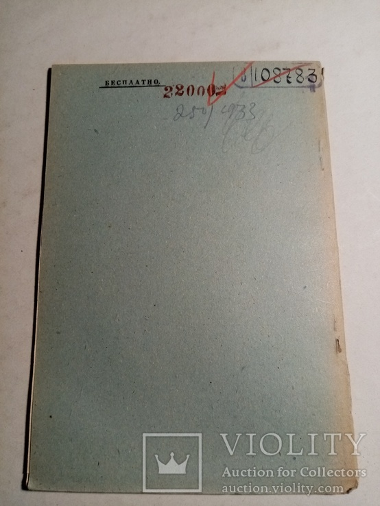 Оперативный учети отчетность в хлебозаготовительной компанию 1933г, фото №10