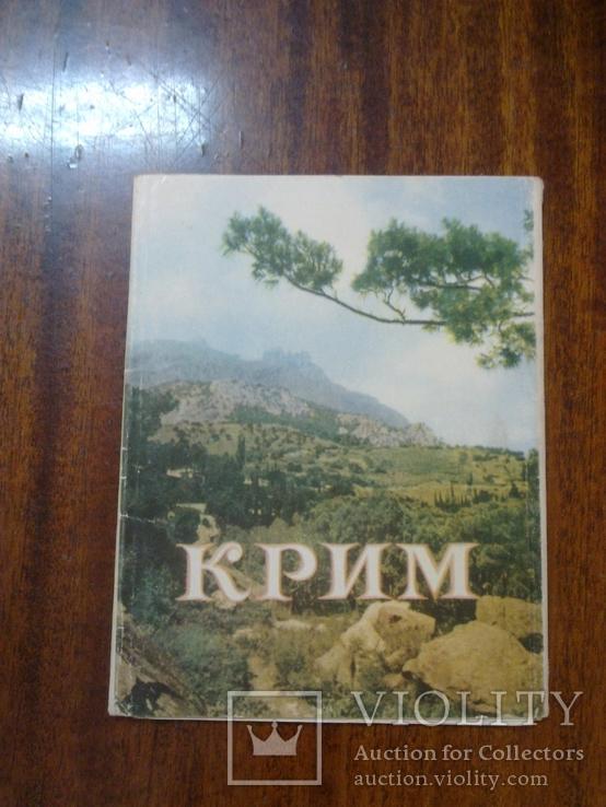 Фото Бакмана. Крим, 1956 Комплект 18 листівок, Мистецтво, тир. 300 тис. (раскладушка), фото №2