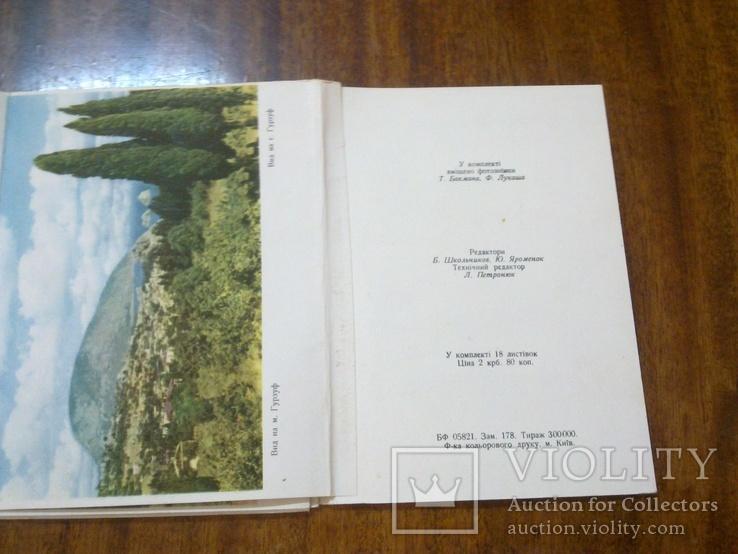 Фото Бакмана. Крим, 1956 Комплект 18 листівок, Мистецтво, тир. 300 тис. (раскладушка), фото №6
