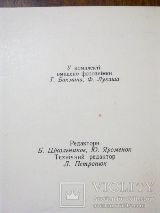 Фото Бакмана. Крим, 1956 Комплект 18 листівок, Мистецтво, тир. 300 тис. (раскладушка), фото №7