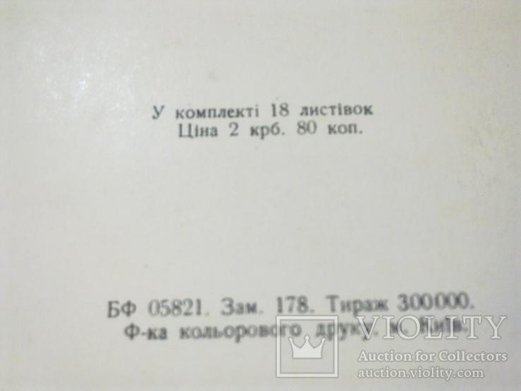 Фото Бакмана. Крим, 1956 Комплект 18 листівок, Мистецтво, тир. 300 тис. (раскладушка), фото №8