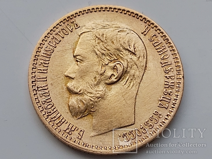 5 рублей 1898 1
