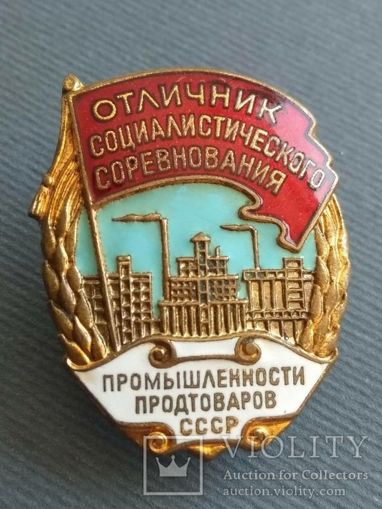 Знак ОСС Промышленности Продтоваров СССР.